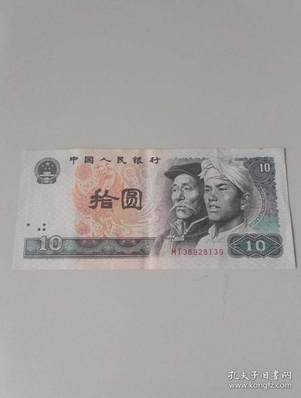 四套人民币10元