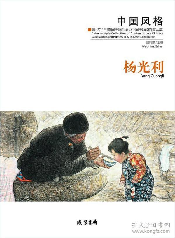 杨光利-中国风格-暨2015美国书展当代中国书画家作品集