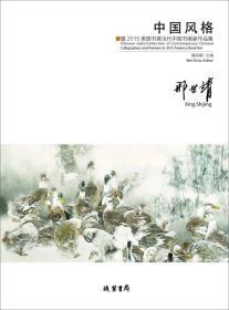 邢世靖-中国风格-暨2015美国书展当代中国书画家作品集