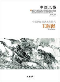 王阔海-中国风格-暨2015美国书展当代中国书画家作品集-中国新汉画艺术创始人