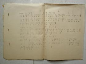 景德镇市文化戏曲志图书资料之:样板戏-白毛女(油印本)