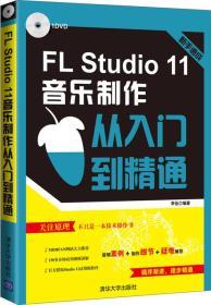 FL Studio 11音乐制作从入门到精通/电脑音乐大师丛书