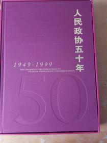 人民政协五十年:1949~1999
