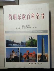 简明东欧百科全书