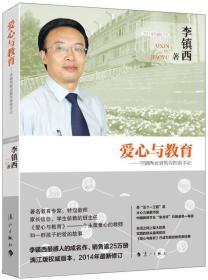 爱心与教育:李镇西素质教育探索手记(2014年修订本)