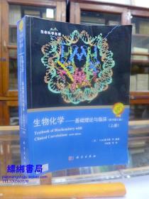 生物化学:基础理论与临床(原书第6版)——(美)T.M德夫林 等编著