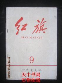 【期刊】红旗 1977年第9期