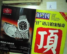 新周刊2005第16期(总209期)