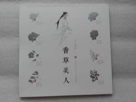 香草美人《屈原》邮票珍藏