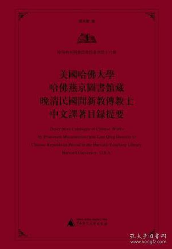 四书  (哈佛燕京图书馆文献丛刊 16开精装 全五册)