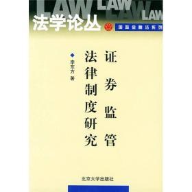 證券監管法律制度研究