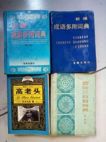 唐诗三百首词典