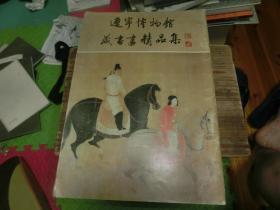 艺苑掇英 辽宁博物馆藏历代书画精品集 下 B6