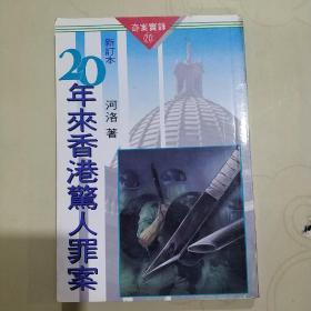 20年来香港惊人罪案-口袋本