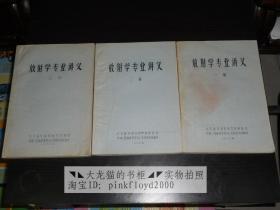 放射学专业讲义 第一、二、三册 3本合售(16开,油印本)