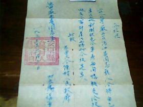1953年房产土地捐赠房产土地介绍信[手写]有安东县合隆村人民政府印16开