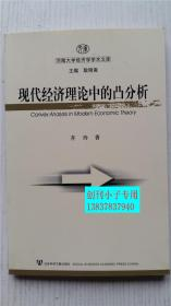 现代经济理论中的凸分析 齐玲著 社会科学文献出版社 河南大学经济学学术文库 9787801906076