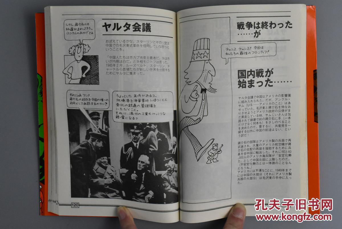 【图】中国近代屈辱史《毛沢东》毛泽东 自鸦