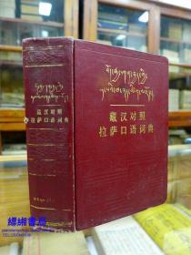 藏汉对照拉萨口语词典 精装本——于道泉 主编 1983年民族出版社1版1印