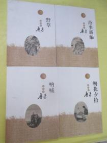 鲁迅(朝花夕拾. 野草. 呐喊. 故事新编.)4册合售 插图本
