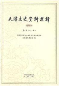 天津文史资料选辑