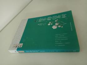拴牛的山茶树:日本儿童文学大师系列