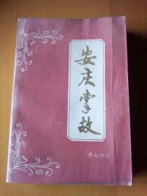 安庆掌故 1993年1版1印