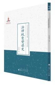 法律现象变迁史 近代名家散佚学术著作丛刊(政治与法律)