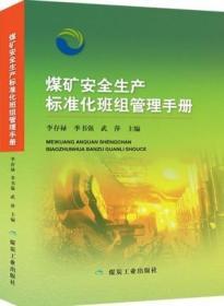 煤矿安全生产标准化班组管理手册