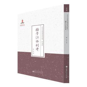 扬子江水利考 近代名家散佚学术著作丛刊(史学)