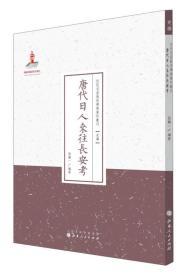 唐代日人来往长安考 近代名家散佚学术著作丛刊(史学)