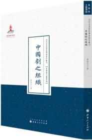 中国剧之组织 近代名家散佚学术著作丛刊(美学与文艺理论)