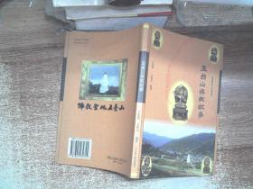 五台山佛教故事