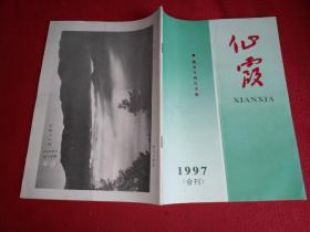 仙霞1997(总第60期)合刊(建市十周年专刊)