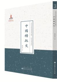 中国粮政史 近代名家散佚学术著作丛刊(政治与法律)