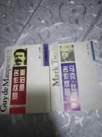 名作欣赏 莫泊桑+马克.吐温(2册合售)