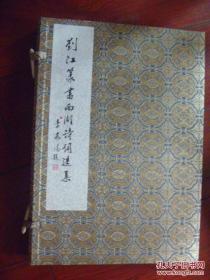 刘江篆书西湖诗词选集