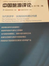 中国旅游评论:2017(第2辑)