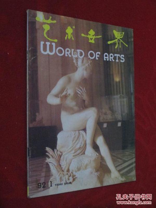 艺术世界  1992年第1期