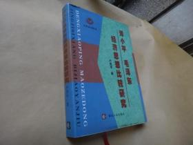 邓小平 毛泽东经济思想比较研究   少见的精装本 作者卢昌军签名赠送本