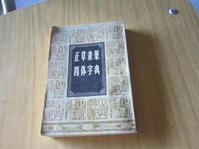正草篆隶四体字典