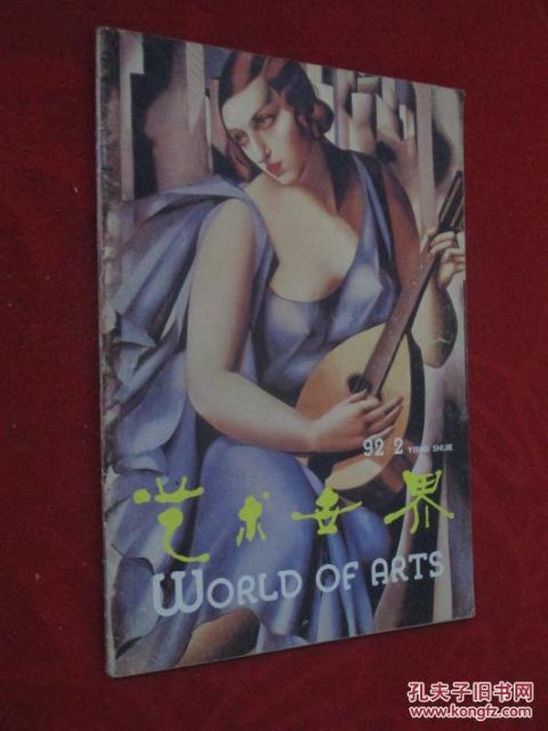 艺术世界  1992年第2期
