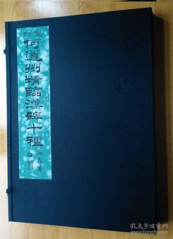 首次全彩豪装《重订何蝯叟精临汉碑十种》合订全二册
