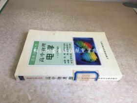 思维点拨丛书:高中物理--电学   馆藏
