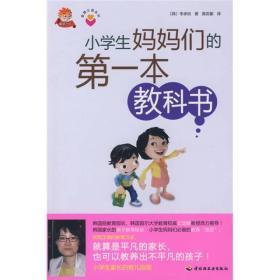 小学生妈妈们的第一本教科书