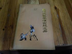 辰河戏教学演出纪念册