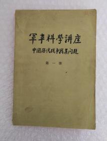 军事科学讲座中国历代战争战略问题 第一册