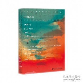 甲骨文丛书·中国革命:1925年5月30日,上海