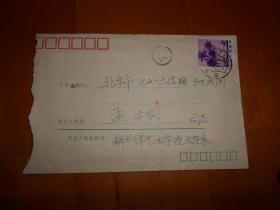 ☆中国首位诺贝尔文学奖获得者:管谟业(莫言)信札一通(带信封,详见描述)1985年写给同学,提及当年发表的《透明的红萝卜》等