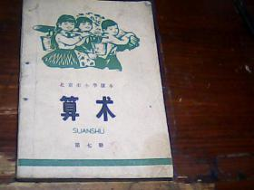 北京市小学课本 算术 第七册 有语录